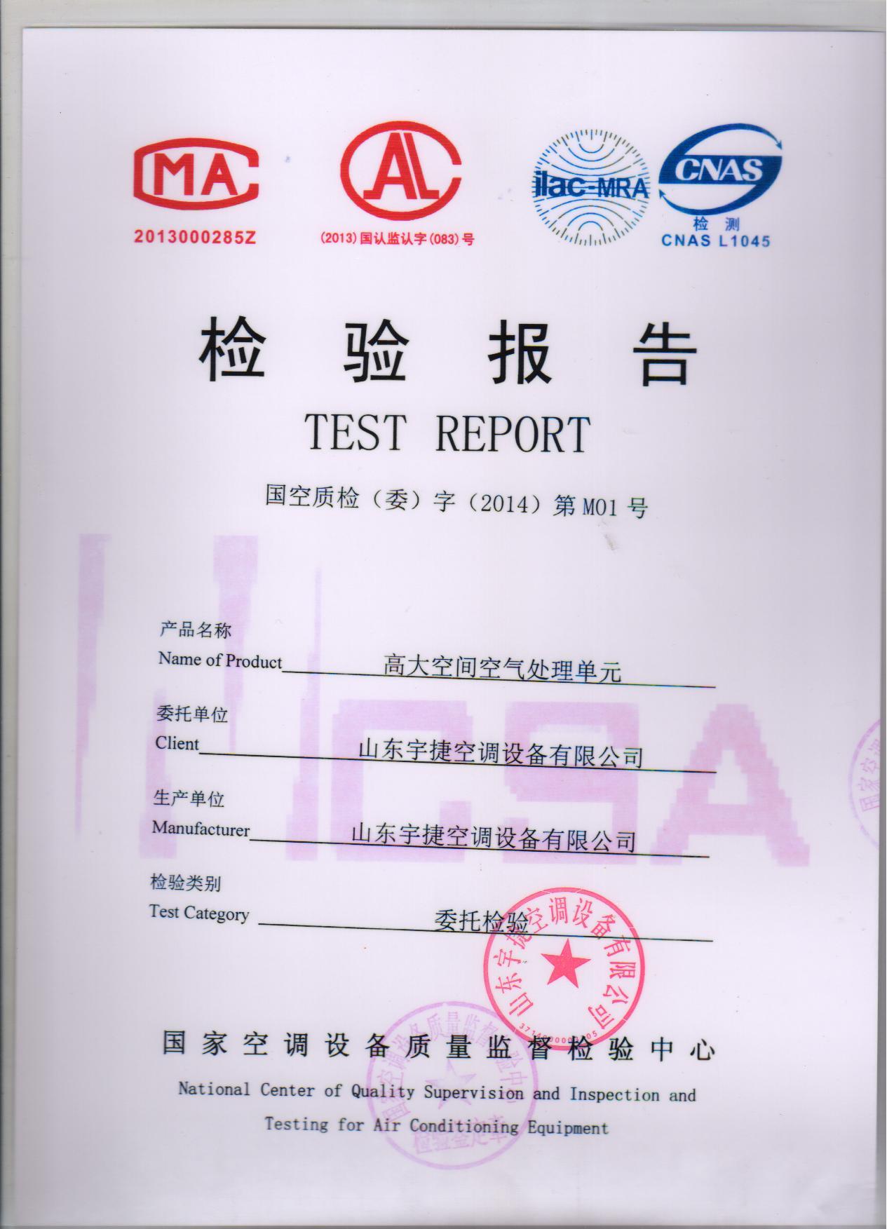 高大空间空气处理单元国家检验报告